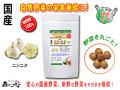 【送料無料】 国産 ニンニク (250mg×180粒) やさいのサプリメント まるごと 自然野菜 (大蒜) にんにく