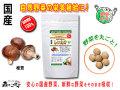 【送料無料】 国産 椎茸 (250mg×180粒) やさいのサプリメント まるごと 自然野菜 (しいたけ) シイタケ