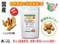 【送料無料】 国産 ショウガ (250mg×180粒) やさいのサプリメント 自然野菜 (生姜) しょうが ジンジャー