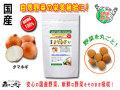 【送料無料】 国産 タマネギ (250mg×180粒) やさいのサプリメント まるごと 自然野菜 (玉葱) たまねぎ