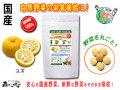 【送料無料】 国産 ゆず (250mg×180粒) やさいのサプリメント まるごと 自然野菜 (柚子) ユズ