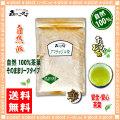 【送料無料】 アマチャヅル茶 (100g)(アマチャズル)