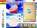 【送料無料】 紅塩 (ローズソルト)(700g)[3mm粗塩] お料理やバスソルトに! ボリビア産天然岩塩
