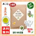 【お徳用TB送料無料】 国産 明日葉茶 2g×80p ティーバッグ アシタバ茶 100%