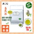 【業務用健康茶 】 明日葉茶 〔お徳用 1kg〕 あしたば茶 100% (アシタバ茶)