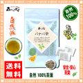 【送料無料】 バナバ茶 (3g×35p 内容量変更)「ティーバッグ」