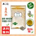 【送料無料】 バナバ茶 (80g)
