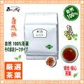 【業務用健康茶 】 紅花茶 〔お徳用 1kg〕 ベニバナ (べにばな)