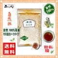 A1【送料無料】 紅花茶 (50g 内容量変更) ベニバナ (べにばな)