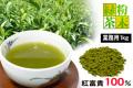 【送料無料】 『 紅富貴 』 濃厚な味わいまるごと粉茶 (1kg) 業務用 ◆ べにふうき100%