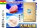 【送料無料】 紅塩 (ローズソルト)(700g)[微粉パウダー塩] お料理やバスソルトに! 天然岩塩