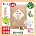 【お徳用TB送料無料】 びわ茶 (3g×90p 内容量変更)「ティーパック」(枇杷茶)