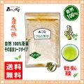 【送料無料】 びわ茶 (80g)(枇杷茶)