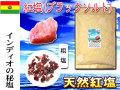【送料無料】 紅塩 (ブラックソルト)(700g)[硫黄含有の粗塩] バスソルトに! ボリビア産天然岩塩