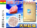 【送料無料】 紅塩 (ブラックソルト)(700g)[硫黄含有の粉塩] バスソルトに! ボリビア産天然岩塩