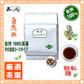 A3【業務用 健康茶】 延命草茶 〔お徳用 200g 内容量変更〕 エンメイ草茶