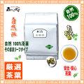 【業務用健康茶 】 冬葵茶 (500g 内容量変更)    ふゆあおい