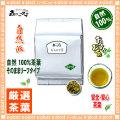 A3【業務用 健康茶】 ギムネマ茶 〔お徳用 1kg〕 ぎむねま茶 100% (ギムネマシルベスタ)