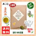 【お徳用TB送料無料】 ギムネマ茶 (2g×100p 内容量変更) ティーバッグ ぎむねま茶 100% ギムネマシルベスタ