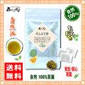 【送料無料】 ギムネマ茶 (2g×25p)≪ぎむねま茶 100%≫ ギムネマシルベスタ