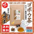 D1【送料無料】 小倉優子さんも飲んでいる話題の!国産 ゴボウ茶 (1.5g×80p 内容量変更) 秘密はごぼう茶 (牛蒡茶) サポニン!