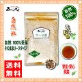 【送料無料】 ゴーヤ茶 (70g)≪にがうり茶 100%≫ にがごうり茶