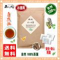 【お徳用TB送料無料】 ゴーヤ茶 (3g×80p 内容量変更) ティーバッグ にがうり茶 100% にがごうり