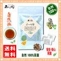 【送料無料】 ゴーヤ茶 (3g×40p 内容量変更) ティーバッグ にがうり茶 100% にがごうり
