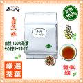 【業務用健康茶 】 ゴーヤ茶 〔お徳用 1kg〕 ≪にがうり茶 100%≫ (にがごうり茶)