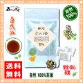 【送料無料】 グァバ茶 (2g×50p)≪ガバ茶 100%≫ グァバシジュウム茶