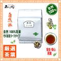 A3【業務用 健康茶】 グァバ茶 〔お徳用 1kg〕 ぐぁば茶 100%シジュウム茶 (グアバ茶)