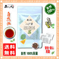 【送料無料】 ハブ茶 (5g×20p)≪はぶ茶 100%≫