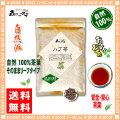 【送料無料】 ハブ茶 (350g)≪はぶ茶 100%≫