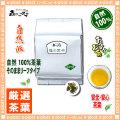 【業務用健康茶 】 蓮葉茶 〔お徳用 1kg〕 蓮の葉