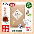 【お徳用TB送料無料】 ハトムギ茶 (4g×80p 内容量変更) ティーバッグ はと麦茶 100% 鳩麦茶