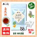 【送料無料】 ハトムギ茶 (4g×50p 内容量変更) ティーバッグ はと麦茶 100% 鳩麦茶