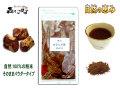 【送料無料】 サラシア (粉末) パウダー (100g)≪さらしあ茶 100%≫ [コタラヒム茶]