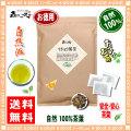 【お徳用TB送料無料】 イチョウ葉茶 (3g×100p 内容量変更) ティーバッグ 銀杏茶 100% 銀杏葉茶