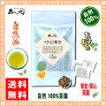 【送料無料】 イチョウ葉茶 (3g×17p)≪銀杏茶 100%≫ 銀杏葉茶