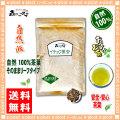 【送料無料】 イチョウ葉茶 (90g)≪銀杏茶 100%≫ いちょう葉茶