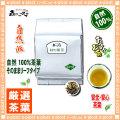 【業務用健康茶 】 柿の葉茶 〔お徳用 1kg〕 かきのは茶 100% (カキの葉茶)
