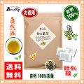 【お徳用TB送料無料】 柿葉茶 (3g×100p 内容量変更) ティーバッグ 柿の葉茶 100% かきの葉茶