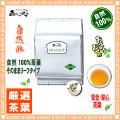 【業務用健康茶 】 キダチアロエ茶 〔お徳用 1kg〕