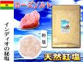 【送料無料】 紅塩 (ローズソルト)(700g)[粉塩] お料理やバスソルトに! ボリビア産天然岩塩