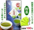 【送料無料】 『 紅富貴 』 濃厚な味わいまるごと粉茶 (0.4g×30p) べにふうき100%