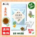 【送料無料】 クコ茶 (2g×50p 内容量変更)「ティーバッグ」(枸杞茶)