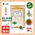 A1【送料無料】 クコ茶 (180g 内容量変更)(枸杞茶)