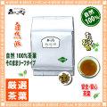【業務用 健康茶】 クコ茶 〔お徳用 1kg〕 枸杞茶