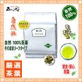【業務用健康茶 】 クマザサ茶 〔お徳用 1kg〕 くまざさ茶 100% (熊笹茶)