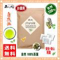 【お徳用TB送料無料】 国産 クマザサ茶 (3g×70p 内容量変更) ティーバッグ 熊笹茶 100% くまざさ茶